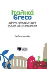 Ιταλικά: Διάλογοι καθημερινής ζωής