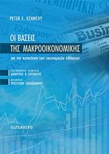 Οι βάσεις της μακροοικονομικής για την κατανόηση των οικονομικών ειδήσεων