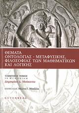 Θέματα οντολογίας, μεταφυσικής, φιλοσοφίας των μαθηματικών και λογικής