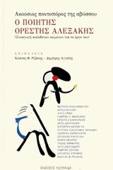Ο ποιητής Ορέστης Αλεξάκης