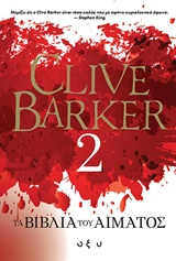 Τα Βιβλία του Αίματος #2