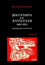 Δικτατορία και αντίσταση 1967-1974