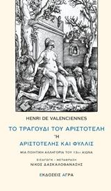 Το τραγούδι του Αριστοτέλη ή Αριστοτέλης και Φυλλίς