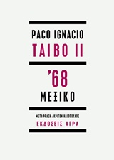 ΄68 Μεξικό