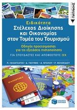 Ειδικότητα: Στέλεχος διοίκησης και οικονομίας στον τομέα του τουρισμού