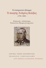 Το ατάρακτον βλέμμα: Ο ποιητής Ανδρέας Κάλβος (1792-1869)