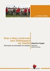 Όταν ο Marx συνάντησε τους Shakespeare και Goethe