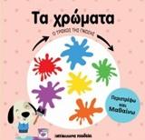 Ο τροχός της γνώσης: Τα χρώματα