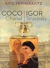 Coco Chanel - Igor Stravinsky