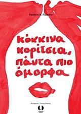 Κόκκινα κορίτσια, πάντα πιο όμορφα