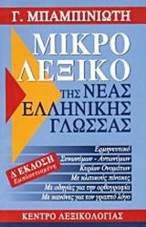 Μικρό λεξικό της νέας ελληνικής γλώσσας (Δ έκδοση)