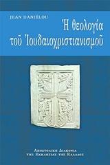 Η θεολογία του ιουδαιοχριστιανισμού