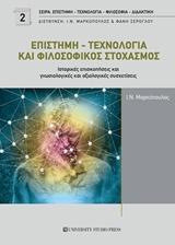 Επιστήμη - τεχνολογία και φιλοσοφικός στοχασμός