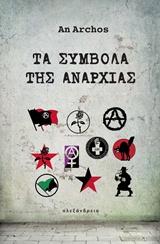 Τα σύμβολα της αναρχίας