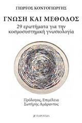 Γνώση και μέθοδος