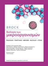 Βιολογία των μικροοργανισμών (επίτομο)