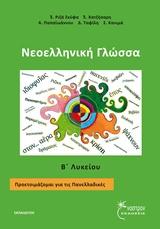 Νεοελληνική γλώσσα Β Λυκείου