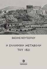 Η ελληνική μεταβολή του 1821