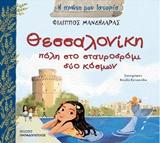 Θεσσαλονίκη, πόλη στο σταυροδρόμι δύο κόσμων