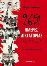 2651 ημέρες δικτατορίας, 21 Απριλίου 1967-24 Ιουλίου 1974, Ντεκάστρο, Μαρίζα, Μεταίχμιο, 2018