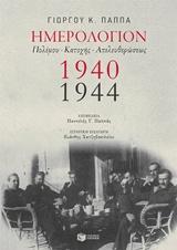 Ημερολόγιον Πολέμου, Κατοχής, Απελευθέρωσης 1940-1944