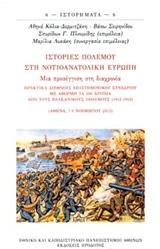 Ιστορίες πολέμου στην νοτιοανατολική Ευρώπη: Μια προσέγγιση στη διαχρονία