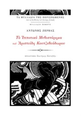 Το Ιπποτικό Μυθιστόρημα του Αριστείδη Κουτζοθεόδωρου