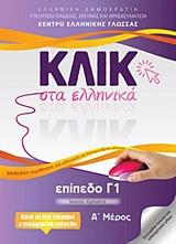 Κλικ στα ελληνικά - Επίπεδο Γ1 - Α Μέρος
