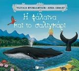 Η φάλαινα και το σαλιγκάρι