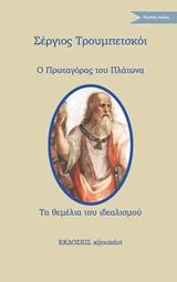 Ο Πρωταγόρας του Πλάτωνα. Τα θεμέλια του ιδεαλισμού