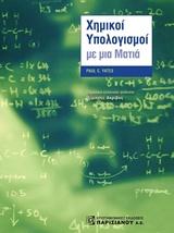Χημικοί υπολογισμοί με μια ματιά