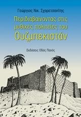 Περιδιαβαίνοντας στις μυθικές πολιτείες του Ουζμπεκιστάν