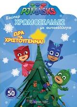 PJ Masks: Ώρα για Χριστούγεννα