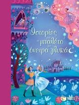 Ιστορίες από το μπαλέτο για όνειρα γλυκά