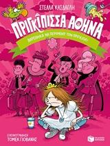 Πριγκίπισσα Αθηνά: Βαρέθηκα να περιμένω τον πρίγκιπα