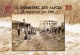 Οι πλημμύρες της Λάρισας: Η περίπτωση του 1883