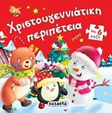 Χριστογεννιάτικη Περιπέτεια