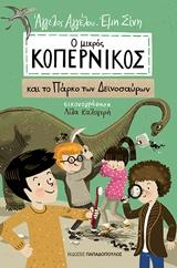 Ο μικρός Κοπέρνικος και το πάρκο των δεινοσαύρων