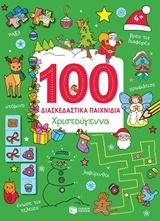 100 διασκεδαστικά παιχνίδια: Χριστούγεννα