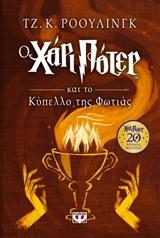 Ο Χάρι Πότερ και το Κύπελλο της Φωτιάς #4