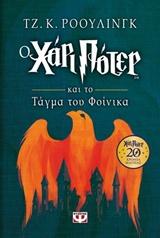 Ο Χάρι Πότερ και το Τάγμα του Φοίνικα #5