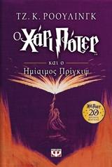 Ο Χάρι Πότερ και ο Ημίαιμος Πρίγκιψ #6