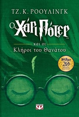 Ο Χάρι Πότερ και οι Κλήροι του Θανάτου #7