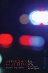 Αστυνομία και αριστερά