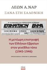 Ξανά στη Σαλονίκη