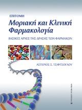 Επίτομη μοριακή και κλινική φαρμακολογία