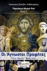 Οι άγνωστοι προφήτες του Ιησού Χριστού