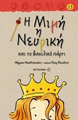 Η Μιμή η Νευρική και το βασιλικό πάρτι #13
