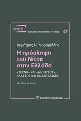 Η πρόσληψη του Νίτσε στην Ελλάδα