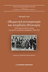 Οθωμανική αυτοκρατορία και κουρδικός εθνικισμός